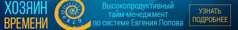 Хозяин времени. Высокопродуктивный тайм-менеджмент по системе Евгения Попова