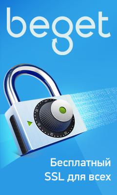 Beget - бесплатный SSL для всех