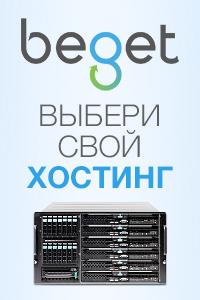 Beget - выбери свой хостинг!
