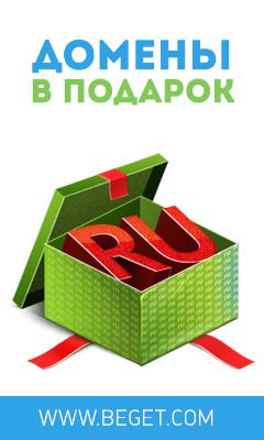 Beget - домены в подарок