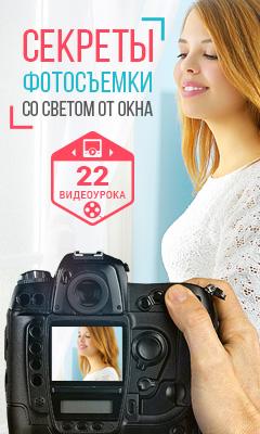 Узнай все секреты фотосъёмки со светом от окна ЗДЕСЬ!
