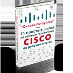 11 простых шагов по сетевым технологиям Cisco на русском языке