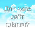 Для чего сайт rolar.ru?