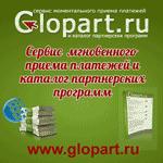 Глопарт - ещё один сервис моментального приёма платежей