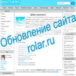 Новое обновление сайта rolar.ru