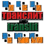 Функция для транслитерации url на php