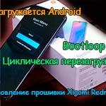 Как восстановить Xiaomi Redmi 9 из циклической перезагрузки (bootloop)