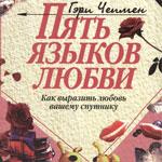 Гэри Чепмен - 5 языков любви
