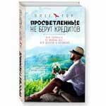 Олег Гор - Просветлённые не берут кредитов