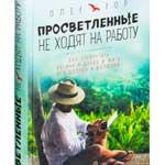 Олег Гор - Просветлённые не ходят на работу