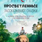 Олег Гор - Просветлённые рассказывают сказки