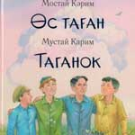 Мустай Карим - Таганок