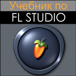 Учебник по Fruity Loops