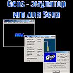 Gens 1.70 - эмулятор игр для Sega