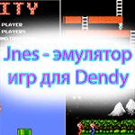 Jnes 0.26c - эмулятор игр для Dendy