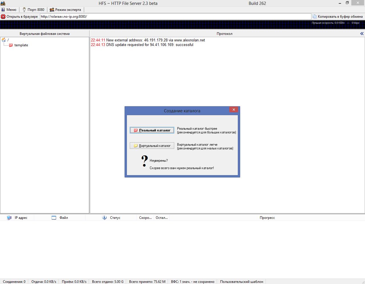 Как использовать hfs для сервера css как сделать в сайте admin panel