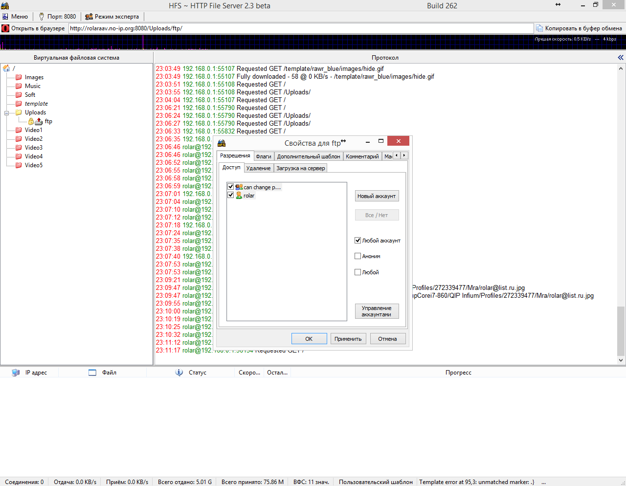 Файловый http сервер скачать