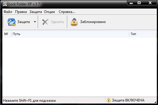 LOCK FOLDER XP V 3.7.8 СКАЧАТЬ БЕСПЛАТНО