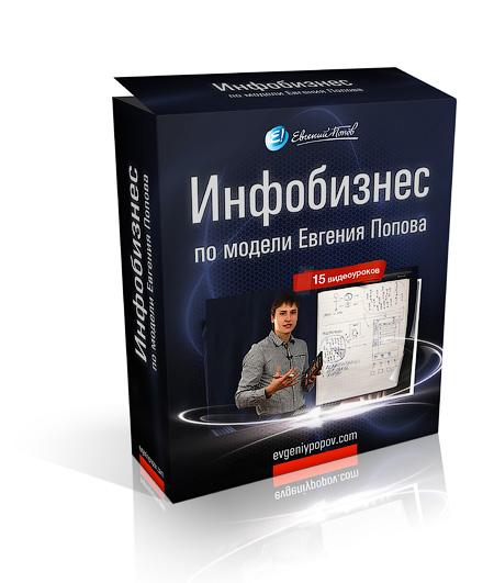 Евгений Попов Партнерская Программа
