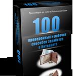 100 проверенных и рабочих способов заработка в Интернете