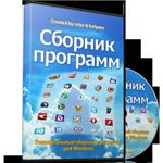 Универсальный сборник программ для Windows