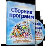 Сборник новейших универсальных программ