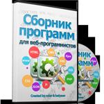 Сборник программ для веб-программистов