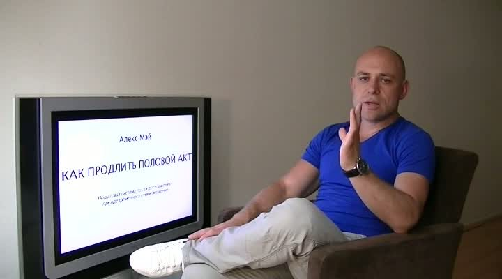 Алекс мэй академия секса 2012