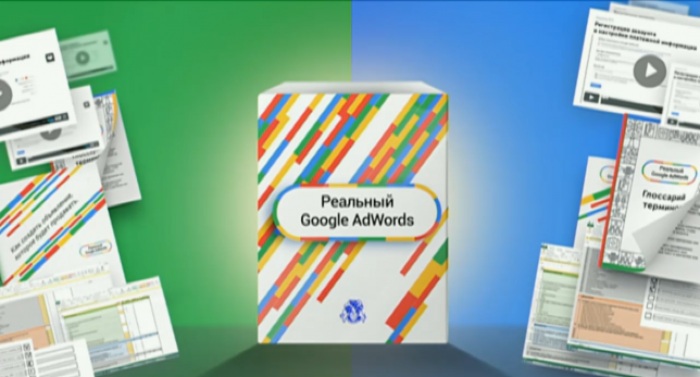 Реальный google adwords скачать торрент контекстная реклама гугл отзывы