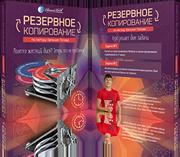 Резервное копирование по методу Евгения Попова