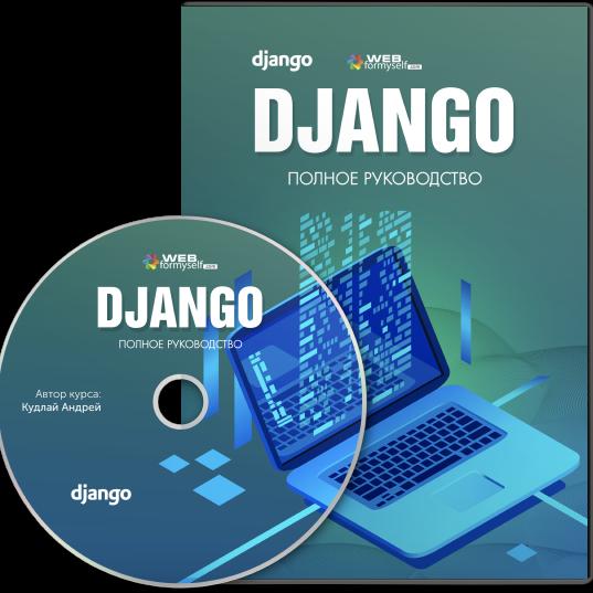 Django. Полное руководство 2020