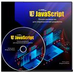 JavaScript - полное руководство по современной веб-разработке