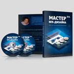 Мастер веб-дизайна 2.0