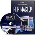 PHP-Мастер
