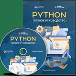 Python. Полное руководство 2019