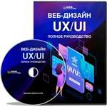 Веб-дизайн UX/UI. Полное руководство 2020