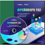 Фреймворк Yii2. Быстрая разработка с современным фреймворком 2020