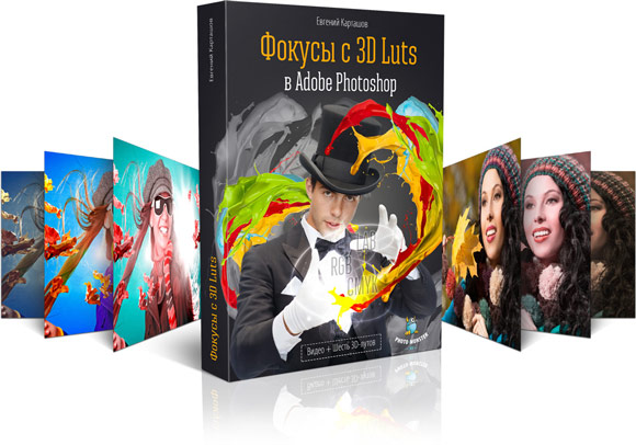Фокусы с 3D Luts в Adobe Photoshop