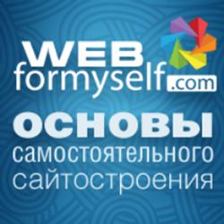 Команда WebForMySelf